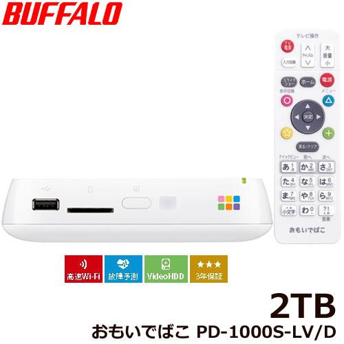 PD-1000S-LV/D [おもいでばこ 3年保証プレミアムモデル 11ac対応 VideoHDD 2TB]