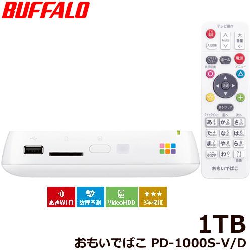 バッファロー PD-1000S-V/D