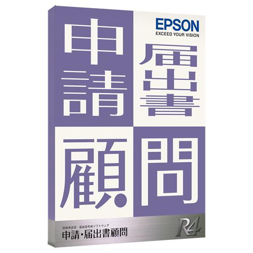 エプソン KSS1V202 [申請・届出書顧問R4 1U V20.2]