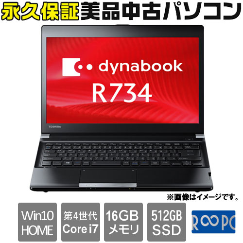 東芝 ☆永久保証の美品中古PC!☆PR734KCN337AD71RB [Dynabook R734 (Core i7 16GB SSD512GB Win10Home64 13.3)]
