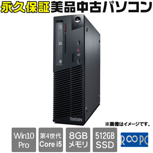 レノボ・ジャパン ☆永久保証の美品中古PC!☆10B7-AOVSOORB [ThinkCentre M73 (Core i5 8GB SSD512GB Win10Pro64)]
