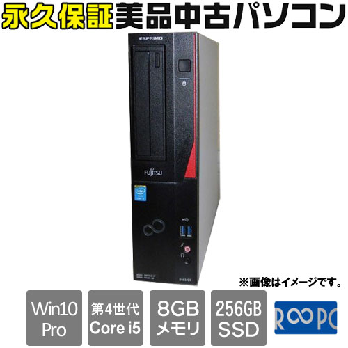 富士通 ☆永久保証の美品中古PC!☆FMVD120RB [ESPRIMO D583 (Core i5 8GB SSD256GB Win10Pro64)]