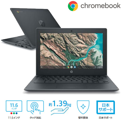 HP 1F5G2PA#ABJ [HP Chromebook 11A G8 EE(A4-9120C 11.6タッチ 4GB eMMC32GB ChromeOS)]