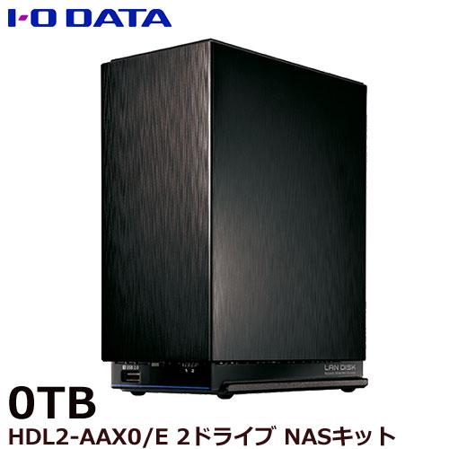 HDL2-AAX0/E [デュアルコアCPU搭載 ネットワーク接続HDD(NAS) 2ドライブNASキット(ドライブレスモデル)]