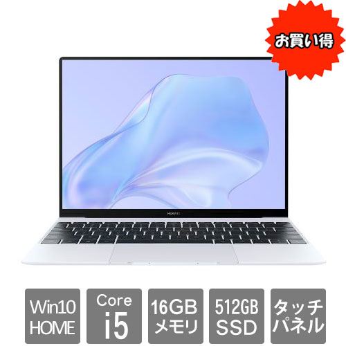 ファーウェイ(Huawei) ★限定特価★EUL-W19P/Silver Frost [HUAWEI MateBook X/Silver Frost (i5 16GB SSD512GB Win10Home64 13)]