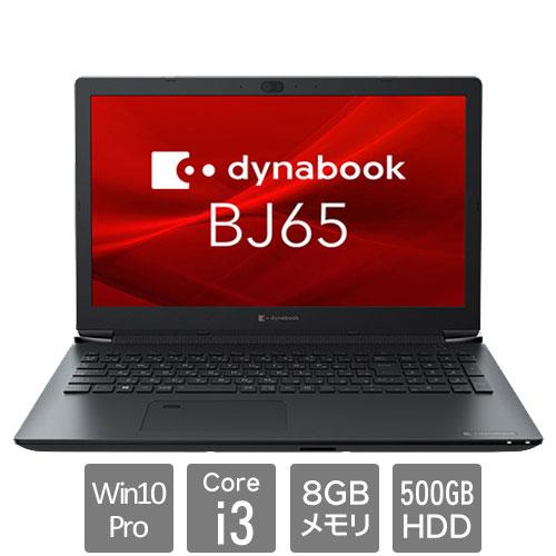 Dynabook A6BJFSG8B511 [dynabook BJ65/FS(Core i3 8GB HDD500GB Win10Pro64 15.6HD)]