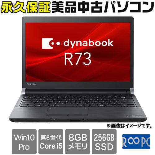 東芝 ☆永久保証の美品中古PC!☆PR73ABJA347AD21RB [Dynabook R73/A(Core i5 8GB SSD256GB Win10Pro64 13.3HD)]