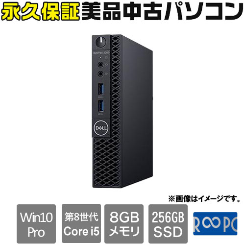 Dell ☆永久保証の美品中古PC!☆D10U003RB [Optiplex 3060Micro(Core i5 8GB SSD256GB Win10Pro64)]