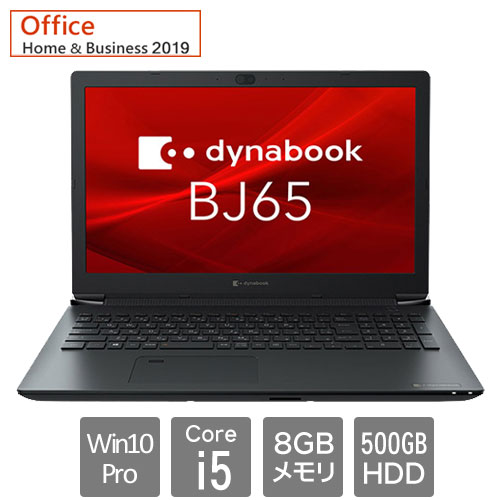 Dynabook A6BJFSF8B531 [dynabook BJ65/FS(Core i5 8GB HDD500GB 15.6HD Win10Pro64 H&B2019)]