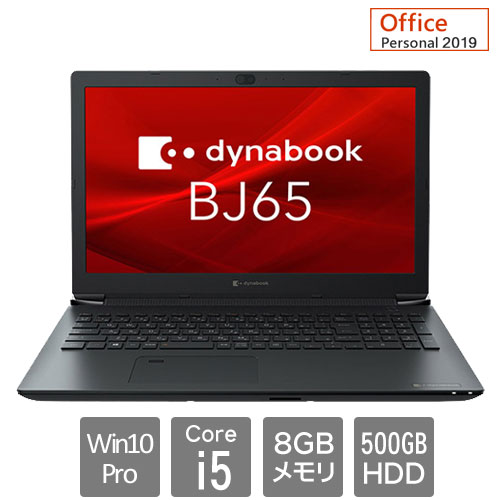 Dynabook A6BJFSF8B551 [dynabook BJ65/FS(Core i5 8GB HDD500GB 15.6HD Win10Pro64 Personal2019)]