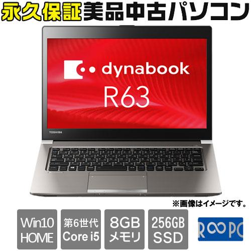 東芝 ☆永久保証の美品中古PC!☆PR63BECA547AD11RB [Dynabook R63/B(Core i5 8GB SSD256GB 13.3 Win10Home64)]