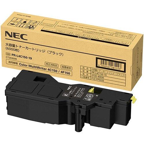 NEC Color MultiWriter PR-L4C150-19 [大容量トナーカートリッジ(ブラック)]