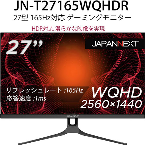 JAPANNEXT JN-T27165WQHDR [27インチWQHDゲーミングモニター]