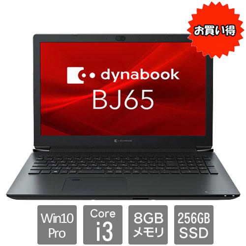 Dynabook ★限定特価★A6BJFSG8L511 [dynabook BJ65/FS(i3-10110U 8GB 256GB_SSD DSM 15.6 Webカメラ Win10Pro)]