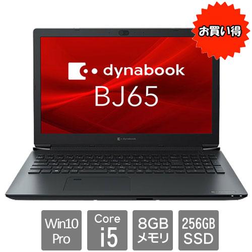 Dynabook ★限定特価★A6BJFSF8L511 [dynabook BJ65/FS(i5-10210U 8GB 256GB_SSD 15.6 SM テンキー Win10Pro64)]