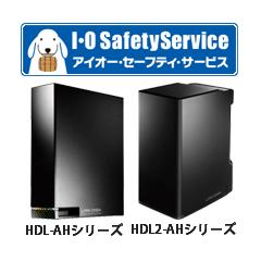 アイオーデータ ISS-LHA-PR5 [HDL2-AH/HDL-AHシリーズ用 オンサイト有償保守サービス5年]