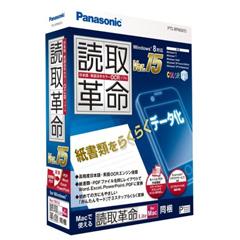 パナソニック 読取革命Ver.15 [PTS-RPN0015]