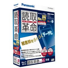 パナソニック 読取革命Ver.15 バージョンアップ版 [PTS-RPV0015]