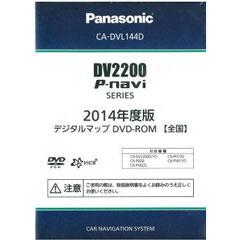 パナソニック CA-DVL144D [2014年度版 更新地図 DV2200/P-navi用]