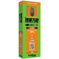 プラネックス 携帯万能 CDMA1X/WIN用USBケーブル(リニューアル) [T244536]