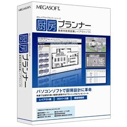 特定業種向け メガソフト