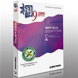 桐9-2009 アカデミック追加ライセンス 10本_画像0