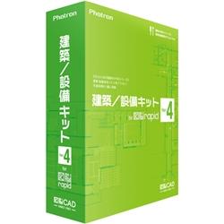 フォトロン 102235 [建築/設備キット for 図脳RAPID Ver.4]